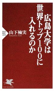 広島大学は世界トップ100に入れるのか