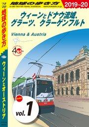 地球の歩き方 A17 ウィーンとオーストリア 2019-2020 【分冊】