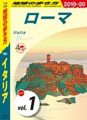 地球の歩き方 A09 イタリア 2019-2020 【分冊】