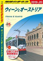 地球の歩き方 A17 ウィーンとオーストリア 2019-2020