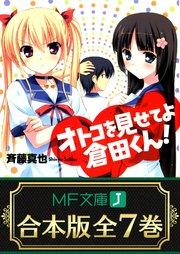【合本版】オトコを見せてよ倉田くん! 全7巻