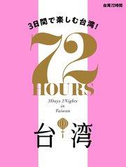 台湾 72時間