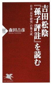 吉田松陰『孫子評註』を読む