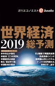 世界経済総予測2019