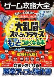 100%ムックシリーズ ゲーム攻略大全 Vol.14