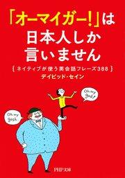 「オーマイガー!」は日本人しか言いません