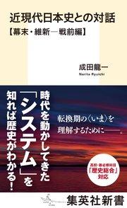 近現代日本史との対話【幕末・維新―戦前編】