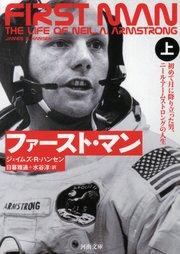 ファースト・マン 初めて月に降り立った男、ニール・アームストロングの人生