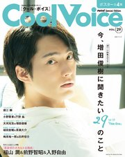 Cool Voice Vol.29
