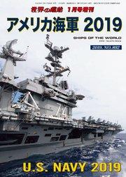第155集『アメリカ海軍 2019』