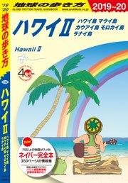 地球の歩き方 C02 ハワイ 2 ハワイ島 マウイ島 カウアイ島 モロカイ島 ラナイ島 2019-2020