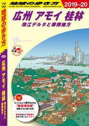 地球の歩き方 D05 広州 アモイ 桂林 珠江デルタと華南地方 2019-2020
