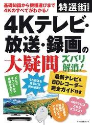 4Kテレビ・放送・録画の大疑問 ズバリ解消!