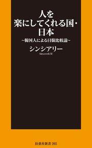 新書 人を楽にしてくれる国・日本~韓国人による日韓比較論~