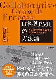 日本型PMIの方法論――中堅・中小企業を成長させるポストM&Aのプロセス