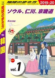 地球の歩き方 D37 韓国 2019-2020 【分冊】