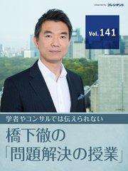 【メディアが報じない沖縄県民投票(1)】現地報告! なぜ今回の投票結果だけでは普天間移設問題は解決しないか【橋下徹の「問題解決の授業」Vol.141】
