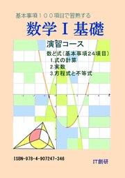数学1 基礎 演習コース
