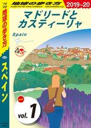 地球の歩き方 A20 スペイン 2019-2020 【分冊】