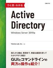 ひと目でわかるActive Directory Windows Server 2019版