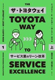 ザ・トヨタウェイ  サービス業のリーン改革