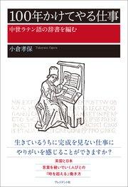 100年かけてやる仕事――中世ラテン語の辞書を編む