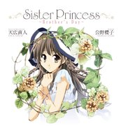 Sister Princess ~Brother's Day~