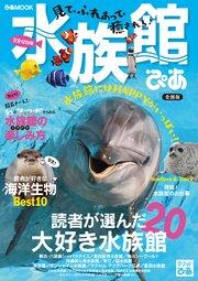 水族館ぴあ(2019)全国版
