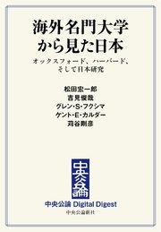 海外名門大学から見た日本 オックスフォード、ハーバード、そして日本研究