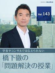 【大阪ダブル選挙(1)】メディアの「ワン・イシュー」批判はここがおかしい!【橋下徹の「問題解決の授業」Vol.143】