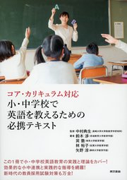 コア・カリキュラム対応 小・中学校で英語を教えるための必携テキスト