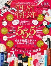 晋遊舎ムック TEST the BEST Beauty