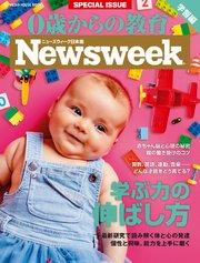 ニューズウィーク日本版特別編集 0歳からの教育 【学習編】 (メディアハウスムック)