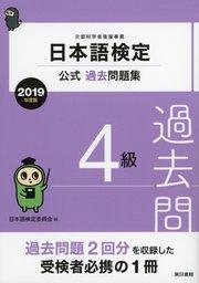 日本語検定公式過去問題集 4級 2019年度版