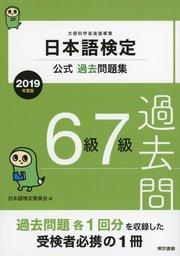 日本語検定公式過去問題集 6級・7級 2019年度版