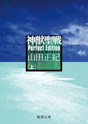 神獣聖戦 Perfect Edition