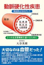 動脈硬化性疾患