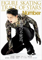 Number PLUS 「FIGURE SKATING TRACE OF STARS 2018-2019 フィギュアスケート 銀盤の不死鳥。」 (Sports Graphic Number PLUS(スポーツ・グラフィック ナンバープラス))