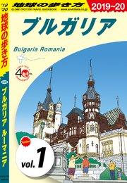 地球の歩き方 A28 ブルガリア ルーマニア 2019-2020 【分冊】