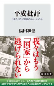 平成批評 日本人はなぜ目覚めなかったのか