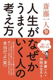 斎藤一人 人生がなぜかうまくいく人の考え方――「思い」が現実になる
