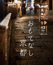 おもてなし 京都