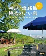 神戸・淡路島 眺めのいい店