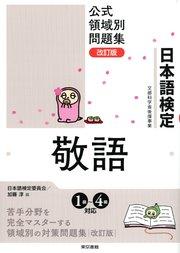 日本語検定 公式 領域別問題集 改訂版 敬語