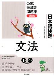 日本語検定 公式 領域別問題集 改訂版 文法