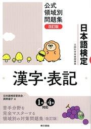 日本語検定 公式 領域別問題集 改訂版 漢字・表記