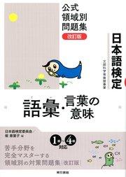 日本語検定 公式 領域別問題集 改訂版 語彙・言葉の意味