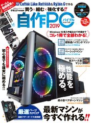 100%ムックシリーズ 自作PCバイブル2019