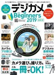 100%ムックシリーズ デジカメ for Beginners 2019 最新版