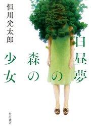 白昼夢の森の少女